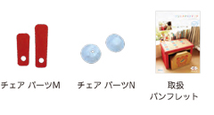 チェアパーツM(短針と分針)、チェアパーツN(ジョイントボール)、取扱パンフレット