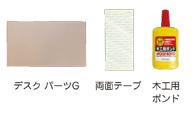 デスクパーツG1枚、両面テープ、木工用ボンド
